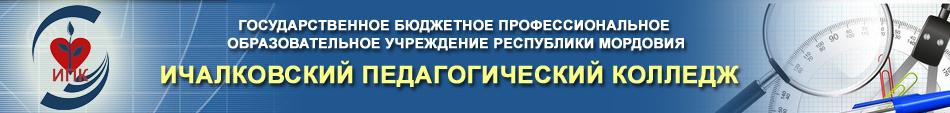 Ичалковский педагогический колледж